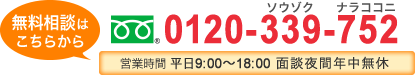 無料相談はこちらから 0120-339-752 受付時間9:00~18:00 面談夜間年中無休