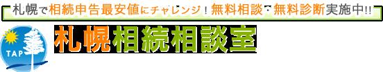 札幌で相続申告最安値にチャレンジ!無料相談・無料診断実施中!! 札幌相続相談室