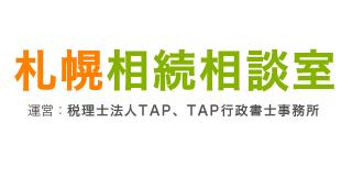 札幌相続相談室 運営:税理士法人TAP、TAP行政書士事務所
